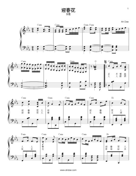 Chinese New Year Song Ying Chun Hua Piano Sheet Preview