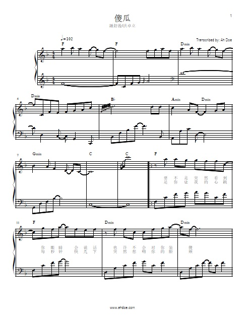 Silly by Sherman Chung Piano Sheet Preview