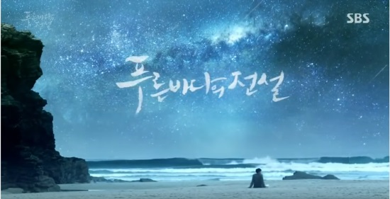Legend of the Blue Sea K Drama - AhDoe