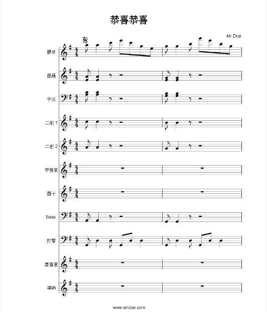 Gong Xi Gong Xi Orchestra Musical Score Preview