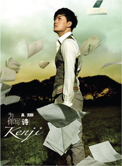 I am Kenji Wu a.k.a. Wu Ke Qun