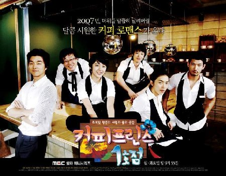 Coffee Prince 1st Shop Poster