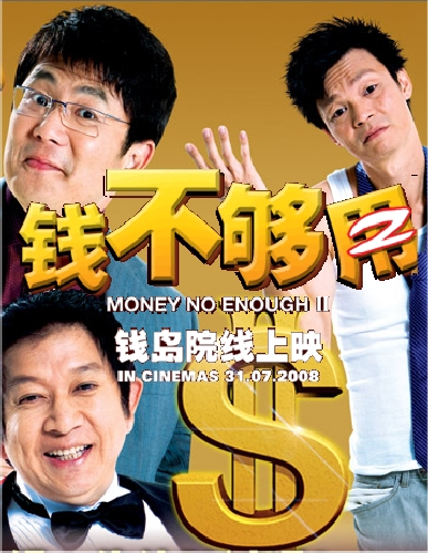 Money Not Enough 2 Movie Poster