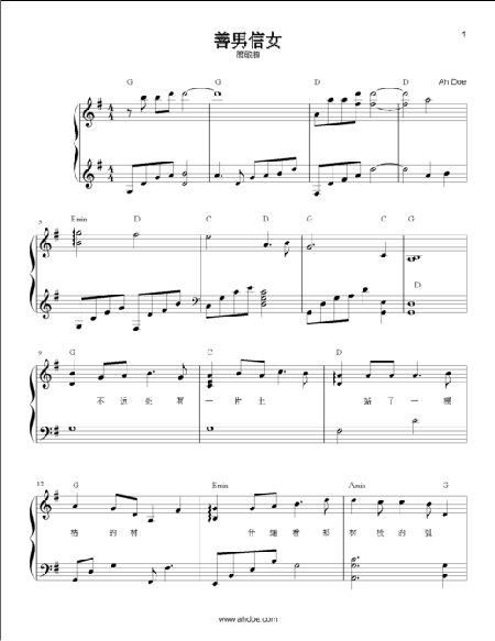 Shan Nan Xin Nv Piano Sheet Preview